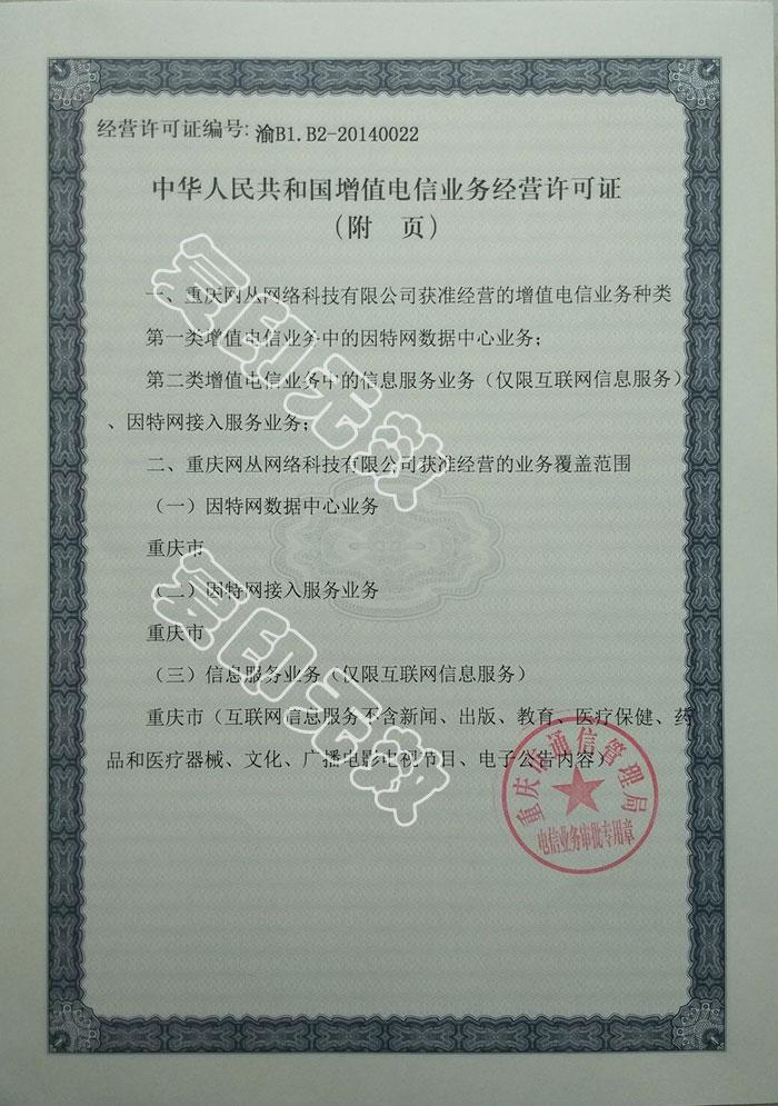 重庆网丛增值电信业务经营许可证附页