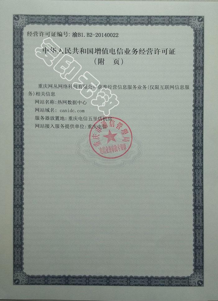 增值电信业务经营许可证附页