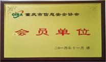 重庆市信息安全协会会员单位